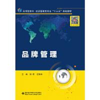 品牌管理,胡 君 左振华,西安电子科技大学出版社,9787560643502