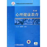 心理健康教育:第2版 马彦,张春雨 机械工业出版社