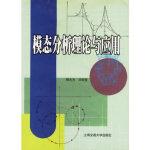 模态分析理论与应用 傅志方,华宏星 上海交通大学出版社 9787313024237