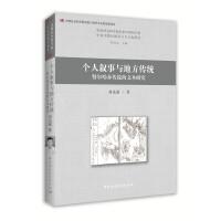 个人叙事与地方传统-(努尔哈赤传说的文本研究)