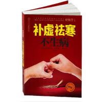 【正版二手书9成新左右】补虚祛寒不生病 汉竹,史锁芳 江苏科学技术出版社