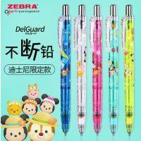 日本ZEBRA斑马自动铅笔小学生 迪士尼文具米奇2比铅笔MA85限定款可爱卡通绘图素描学生不易断铅