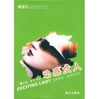 【二手书8成新】动感女人 紫夫,晓林 海天出版社