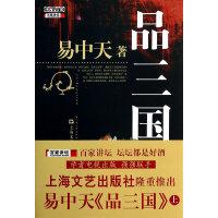 【正版二手书9成新左右】品三国(上 易中天 上海文艺出版社