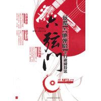六弦门 : 炫酷吉他弹唱七日速成技法+CD 安方劲 北京体育大学出版社 9787564407001