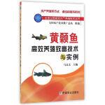 黄颡鱼高效养殖致富技术与实例(全国主推高效水产养殖技术丛书)1