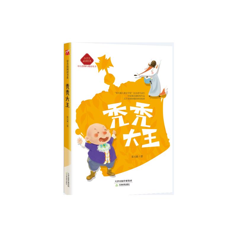 秃秃大王 张天翼先生的儿童文学创作精彩之作 这部作品具有重要的历史意义 是中国童话的一面旗帜 描写一个奇思妙想的神奇故事