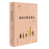 云南文化史丛书 南诏大理文化史