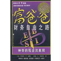 【二手书8成新】富爸爸 财务自由之路 (美)清崎,(美)莱希特,龙秀 世界图书出版公司