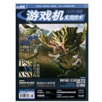 【2020年498期现货】UCG 游戏机实用技术2020年9月B总第498期 怪物猎人 创之轨迹 米诺利亚 阿玛拉王国
