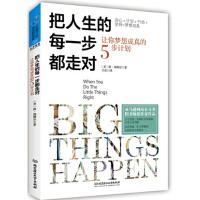 【正版二手书9成新左右】人生智库丛书 把人生的每一步都走对:让你梦想成真的5步计划 唐・加博尔,王欢 北京理工大学出版