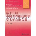 第十三届中国古脊椎动物学学术年会论文集,董为,海洋出版社,9787502783174