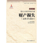重庆大轰炸档案文献.财产损失(文教卫生部分)