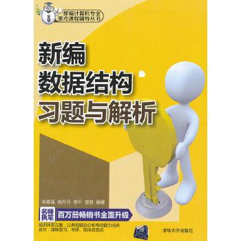 新编数据结构习题与解析(pdf+txt+epub+azw3+mobi电子书在线阅读下载)