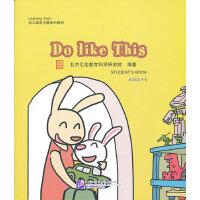 Do Like This(含1DVD)  汇佳Learning Town幼儿英语主题系列教材