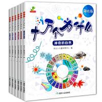 趣味版十万个为什么(全6册)