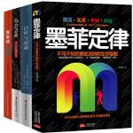 受益一生的4册心理学:墨菲定律+乌合之众+自卑与超越+微表情心理学