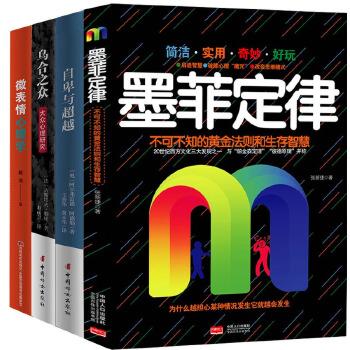 受益一生的4册心理学:墨菲定律+乌合之众+自卑与超越+微表情心理学(pdf+txt+epub+azw3+mobi电子书在线阅读下载)