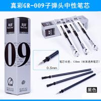 真彩 中性芯 黑色0.5mm子弹头(单支) 替芯/水笔芯/签字笔芯/碳素笔芯 GR-009 当当自营