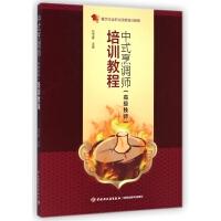 中式烹调师培训教程(餐饮行业职业技能培训教程)