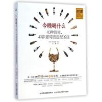 今晚喝什么(40种情境40款葡萄酒选配圣经)