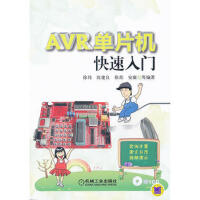 【正版二手书9成新左右】AVR单片机快速入门 徐玮 机械工业出版社