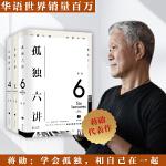 蒋勋三讲:华语经典畅销书(套装全3册,生活十讲+孤独六讲+品味四讲)