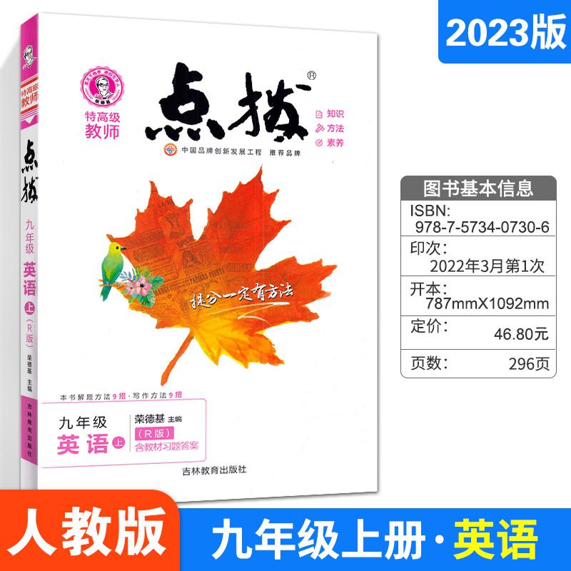 2020版点拨九年级上册英语人教版RJ 初三荣德基特级教师9年级上 280页