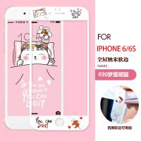苹果6钢化膜全屏全包边卡通可爱6splus手机前膜iphone6屏保sp六mo玻璃贴膜5.5全覆盖保 iPhone6/