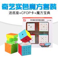 儿童魔方套装免贴纸比赛使用顺滑YS奇艺实色二阶+三阶+四阶+五阶