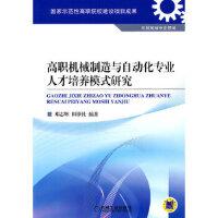高职机械制造与自动化专业人才培养模式研究 邓志辉,田锋社著 机械工业出版社 9787111336167