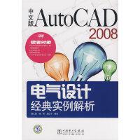 中文版AutoCAD 2008电气设计经典实例解析