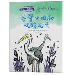 安徒生奖获得者昆廷・布莱克经典绘本:苍鹭小姐与灰鹤先生