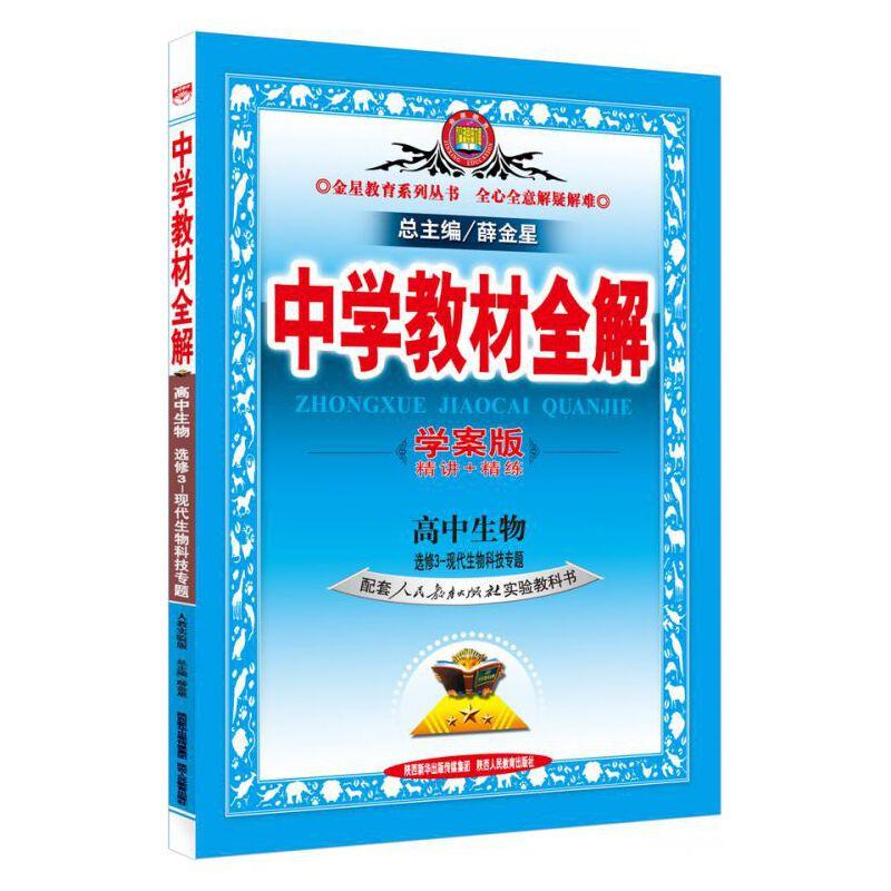 中学教材全解学案版-高中生物(选修3)现物科技(人教版)(大16开)2015版 9787545013429