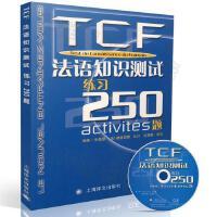 正版TCF法语知识测试练习250题附测试及练习答案录音记述赠光
