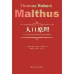 人口原理 【英】托马斯・罗伯特・马尔萨斯 中国人民大学出版社