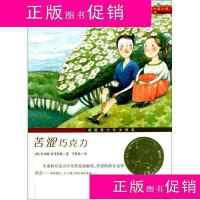 【二手旧书九成新文学】国际大奖小说(升级版):苦涩巧克力 /[?