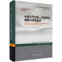 【按需印刷】-中国大气PM2.5污染防治策略与技术途径