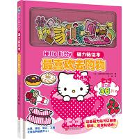 【新版】Hello Kitty磁力贴绘本. 最喜欢去购物