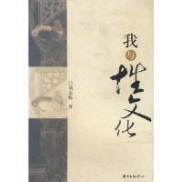 【二手书8成新】我与性文化 刘达临 东方出版中心