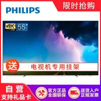 飞利浦(PHILIPS)55OLED784/T3 55英寸 OLED 超薄全面屏 人工智能 HDR 4K超高清网络液晶