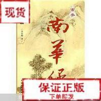 【旧书二手书9成新】玄参南华经 (周)李耳原文 中国社会出版社9787508703886