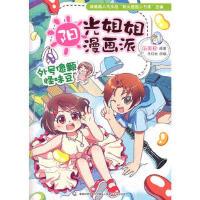 【新书店正版包邮】阳光姐姐漫画派--外号像颗怪味豆 伍美珍 人民邮电出版社 9787115294630