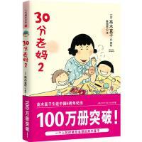 30分老妈2高木直子陈怡君江西科学技术出版社