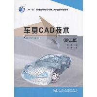车身CAD技术(第二版)