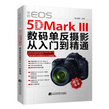 佳能EOS 5D Mark III数码单反摄影从入门到精通