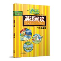 子金英语 小学英语阅读五年级英语阅读训练(适合小学各种版本)
