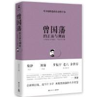 曾国藩的正面与侧面(2018版)