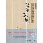 幼学琼林(彩图典藏版)(国学经典规范读本)