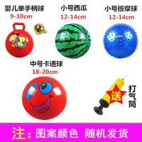 儿童拍拍球宝宝小孩婴儿幼儿园弹力西瓜球类玩具球小皮球户外篮球c